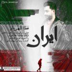 اهنگ جدید عطا شهریار بنام ایران