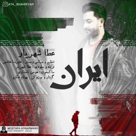 دانلود آهنگ ایران عطا شهریار