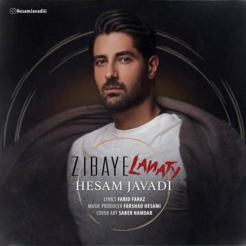 دانلود آهنگ زیبای لعنتی حسام جوادی