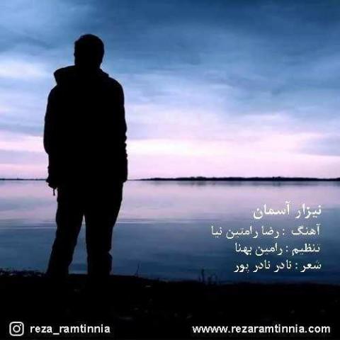 دانلود آهنگ نیزار آسمان رضا رامتین نیا
