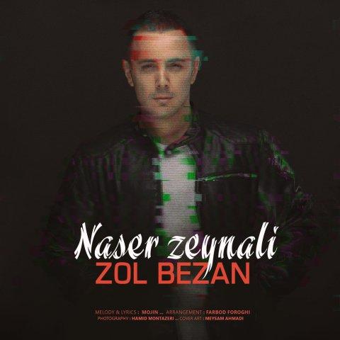 دانلود آهنگ زل بزن ناصر زینلی