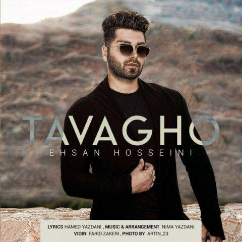 دانلود آهنگ توقع احسان حسینی