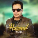 متن آهنگ امید امیدی حسود