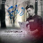 اهنگ جدید مسعود جلیلیان بنام از رو نمیرم