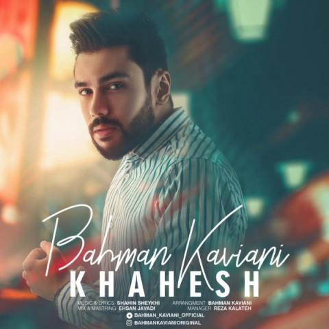 دانلود آهنگ خواهش بهمن کاویانی