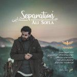اهنگ جدید علی سفلی به نام جدایی