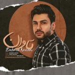 آهنگ جدید بهمن کاویانی تاوان