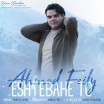 اهنگ جدید احمد فیلی به نام اشتباه تو