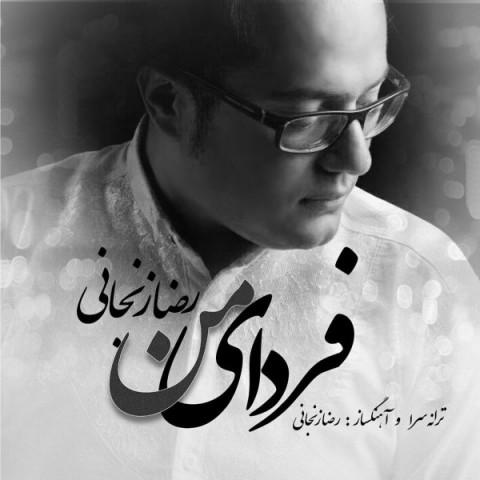 دانلود آهنگ فردای من رضا زنجانی