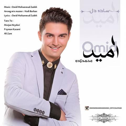 دانلود آهنگ ساده دل امید محمدزاده