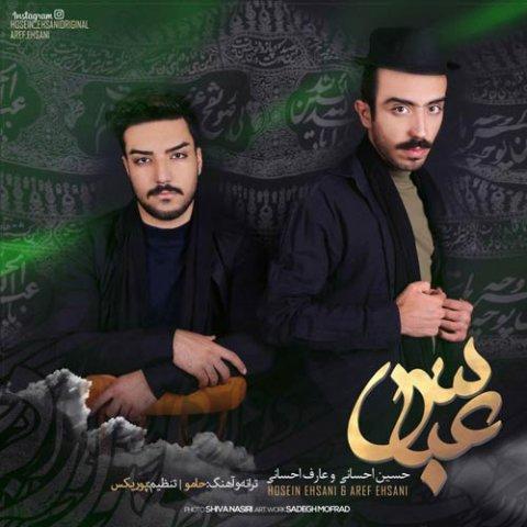 دانلود آهنگ عباس حسین احسانی و عارف احسانی
