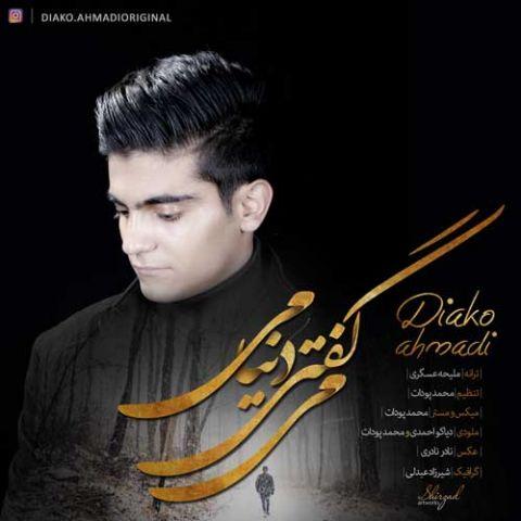 دانلود آهنگ میگفتی دنیامی دیاکو احمدی