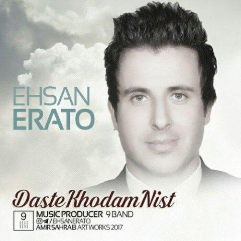 دانلود آهنگ دست خودم نیست احسان اراتو