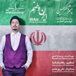 دانلوداهنگ شیرازیس باند ایران وطنم