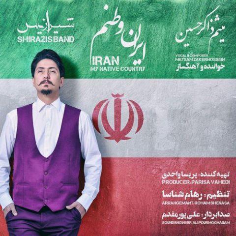 دانلود آهنگ ایران وطنم شیرازیس باند