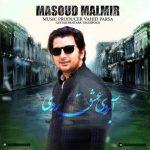 مسعود مالمیر آبروی عشقو بردی 320