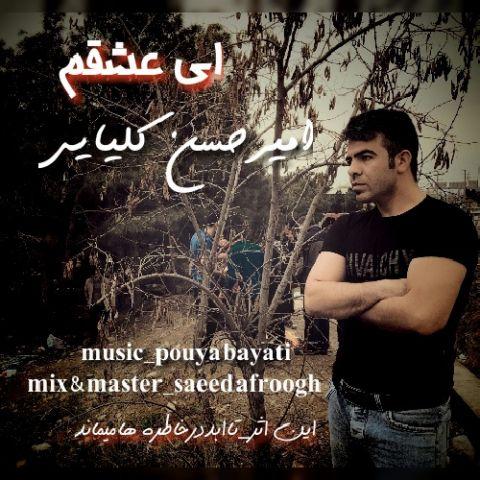 دانلود آهنگ ای عشقم امیرحسن کلیایی