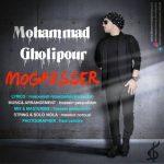 آهنگ محمد قلی پور مقصر
