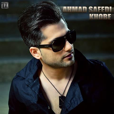 دانلود آهنگ خوبه احمد سعیدی