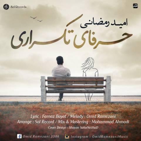 دانلود آهنگ حرفای تکراری امید رمضانی