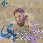 دانلود پادری علی زند وکیلی