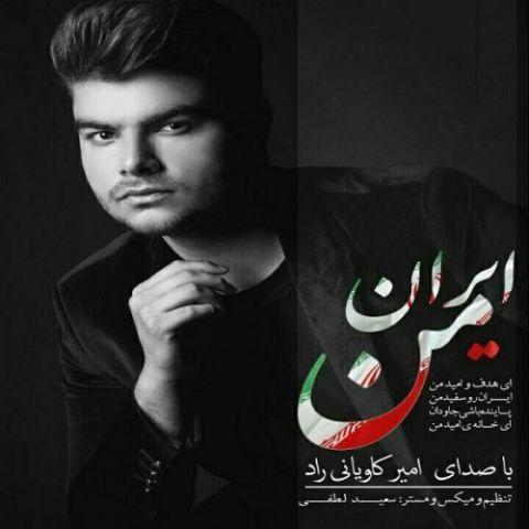 دانلود آهنگ ایران من امیر کاویانی راد