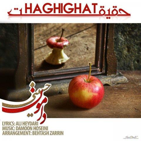 دانلود آهنگ حقیقت دامون حسینی