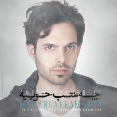 دانلود آهنگ چه شبه خوبیه ماهان بهرام خان