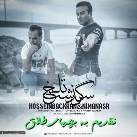 دانلود آهنگ سرگذشت تلخ حسین باکران و نیما نصر
