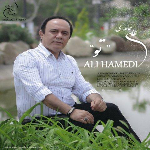 دانلود آهنگ تو علی حامدی
