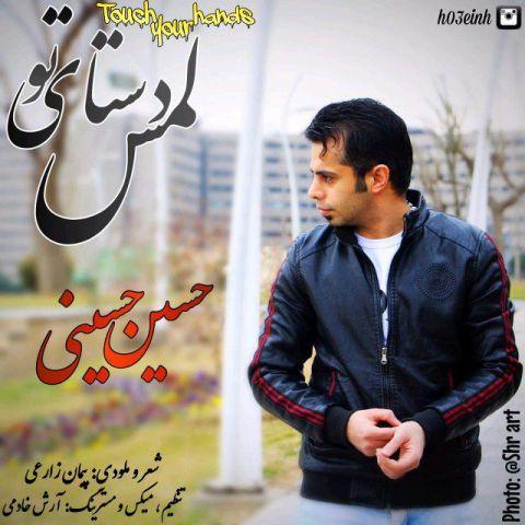 دانلود آهنگ لمس دستای تو حسین حسینی