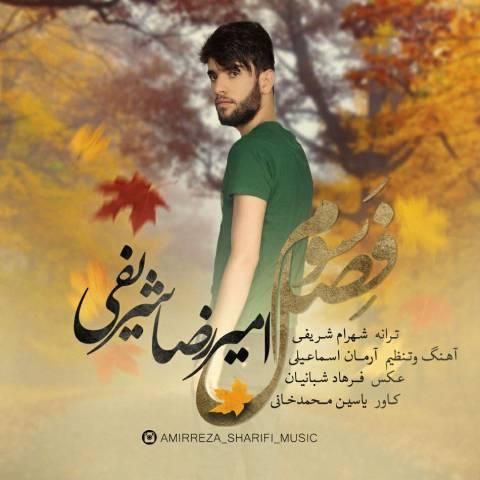 دانلود آهنگ فصل سوم امیررضا شریفی