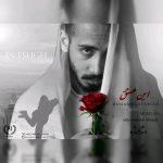 محمد فرجاد این عشق متن