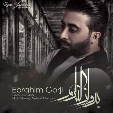 دانلود آهنگ برو از کنارم ابراهیم گرجی