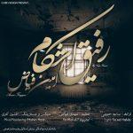 دانلود اهنگ امین فیاض به نام رفیق اشکام