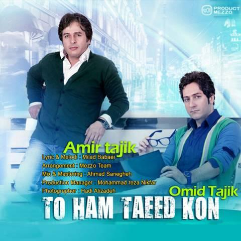 دانلود آهنگ تو هم تایید کن امیر تاجیک و امید تاجیک