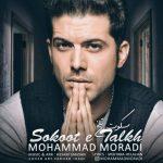 دانلود اهنگ سکوت تلخ محمد مرادی