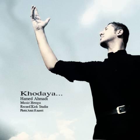 دانلود آهنگ خدایا حامد احمدی