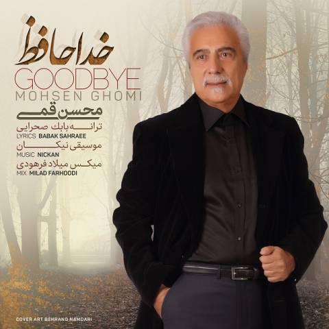 دانلود آهنگ خداحافظ محسن قمی