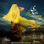اهنگ جدید بهمن ستاری به نام چادر زری