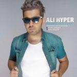 اهنگ جدید علی هایپر خاطرت خیلی عزیزه