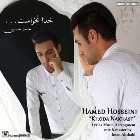 دانلود آهنگ خدا نخواست حامد حسینی