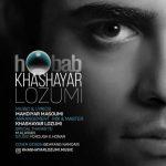 آهنگ جدید خشایار لزومی حباب