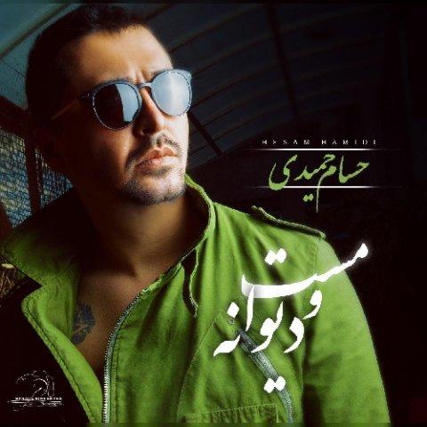 دانلود آهنگ مست و دیوانه حسام حمیدی