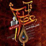 احسان خواجه امیری آتش عطش اهنگ