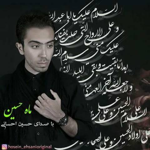 دانلود آهنگ ماه حسین حسین احسانی