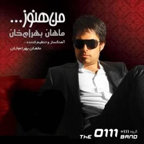 دانلود آهنگ موریانه خورده ماهان بهرام خان