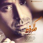 آهنگ یاسر محمودی دلم گرفته