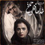 اهنگ جدید محسن چاوشی خداحافظی تلخ