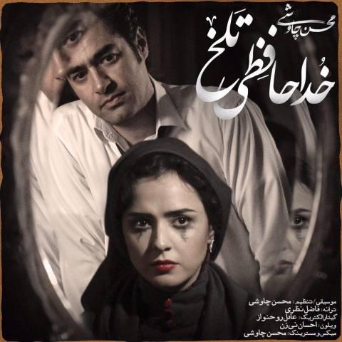 دانلود آهنگ خداحافظی تلخ محسن چاوشی